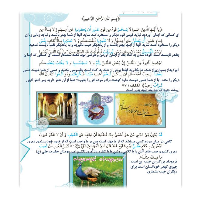 ترجمه درس1 عربی یازدهم