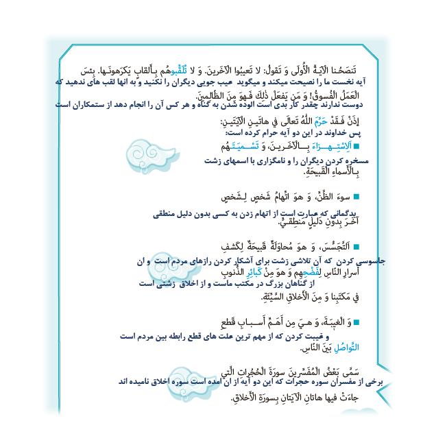 ادامه ترجمه درس 1 عربی یازدهم