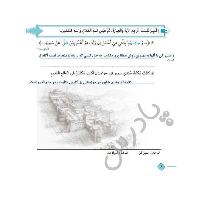 حل اختبرنفسک درس 1 عربی یازدهم
