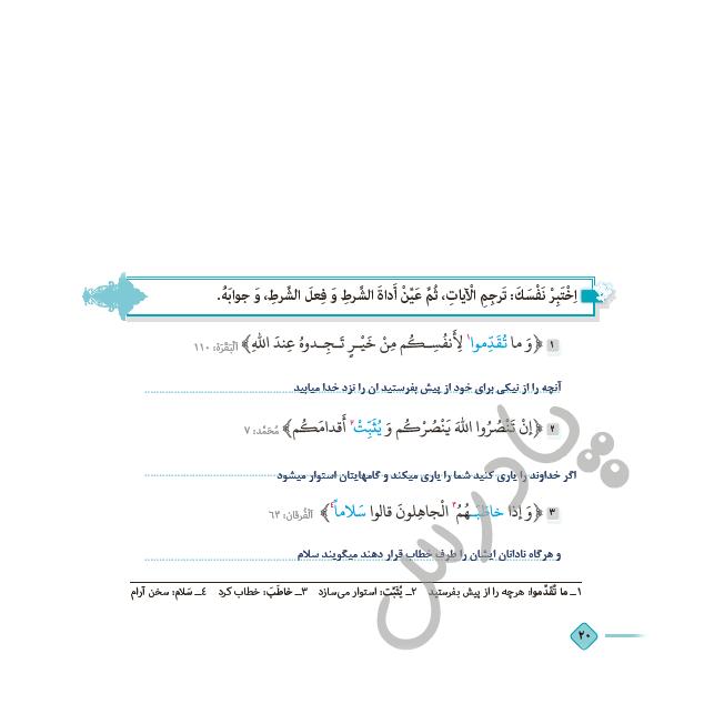 حل اختبرنفسک درس 2 عربی یازدهم