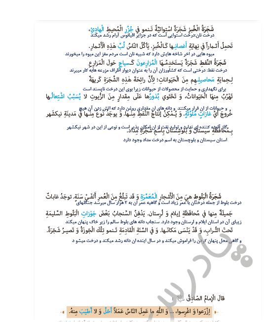 ادامه ترجمه درس 3 عربی یازدهم