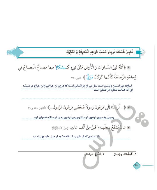 حل اختبرنفسک درس 3 عربی یازدهم