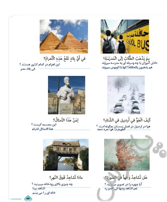 حل تمرین 3 درس 3 عربی یازدهم
