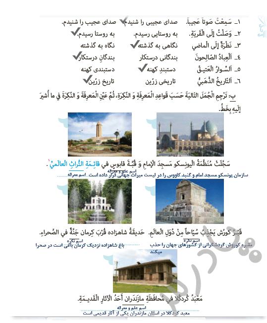 حل تمرین 4 درس 3 عربی یازدهم
