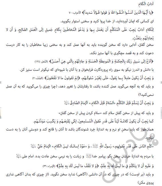 ترجمه متن درس 4 عربی یازدهم
