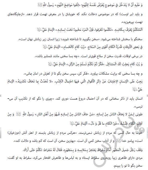 ادامه ترجمه درس4 عربی یازدهم