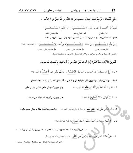 حل اختبرنفسک و تمرین1 درس عربی یازدهم