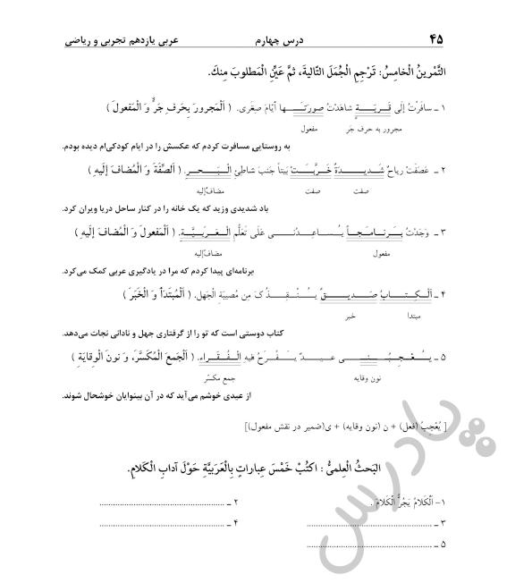 حل تمرین5 درس4 عربی یازدهم