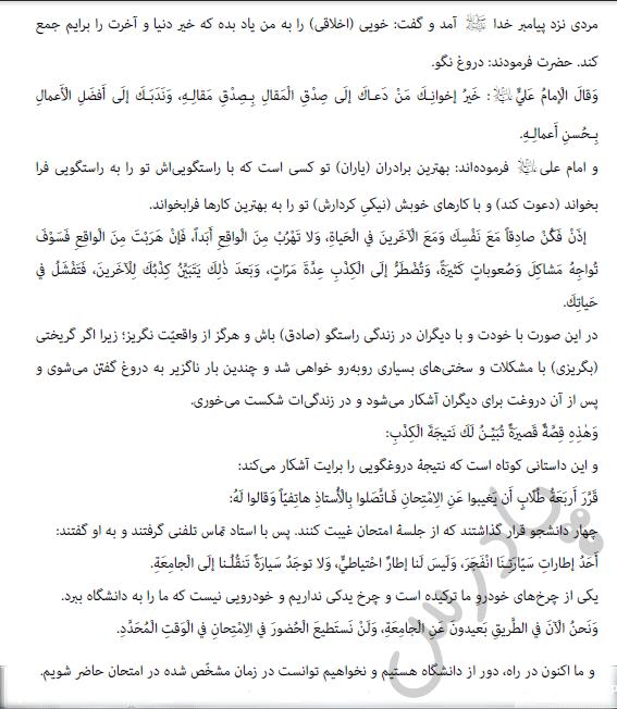 ترجمه درس5 عربی یازدهم