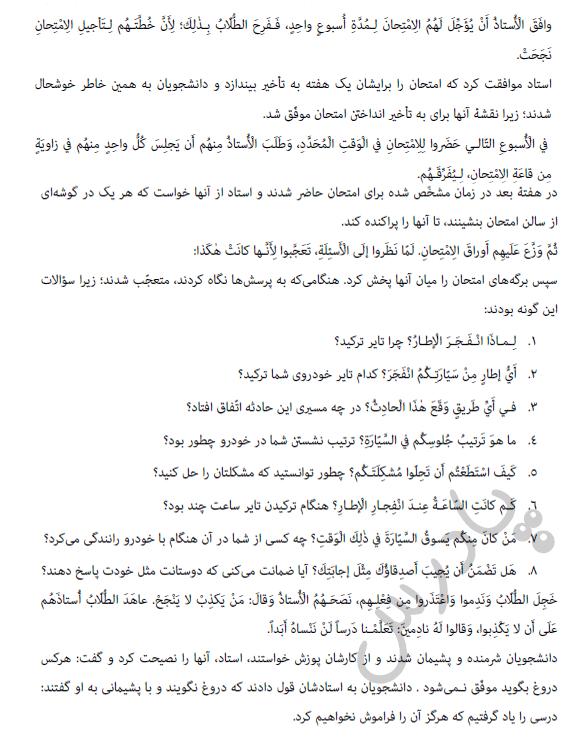 ادامه ترجمه درس5 عربی یازدهم