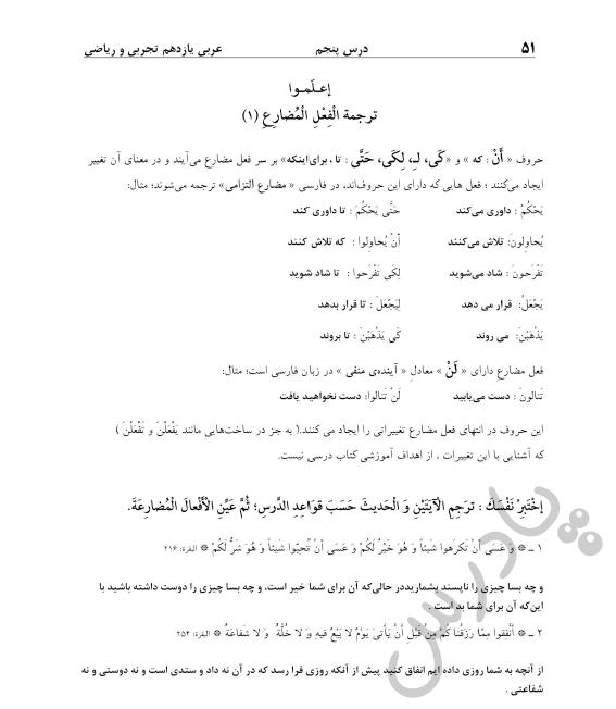 حل اختبر نفسک درس5 عربی یازدهم