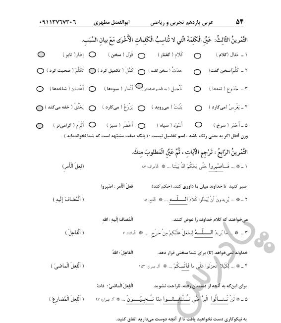 حل تمرین 3و4 درس5 عربی یازدهم