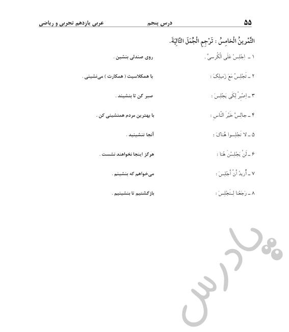 حل تمرین 5 درس5 عربی یازدهم