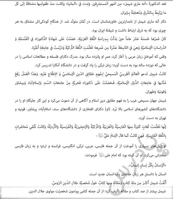 ترجمه درس6 عربی یازدهم