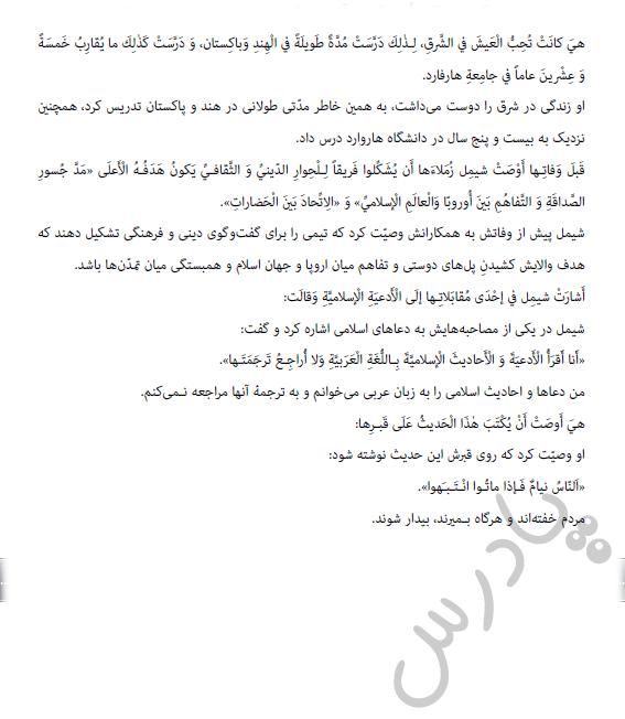 ادامه ترجمه درس6 عربی یازدهم