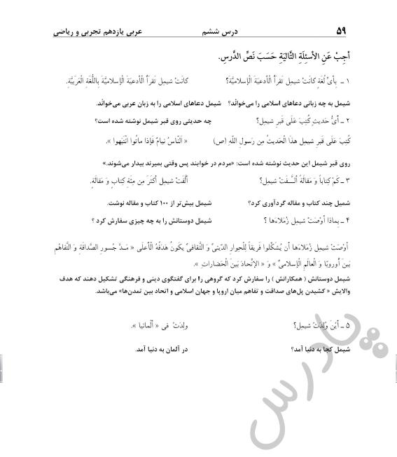 جواب سوالات متن درس6 عربی یازدهم