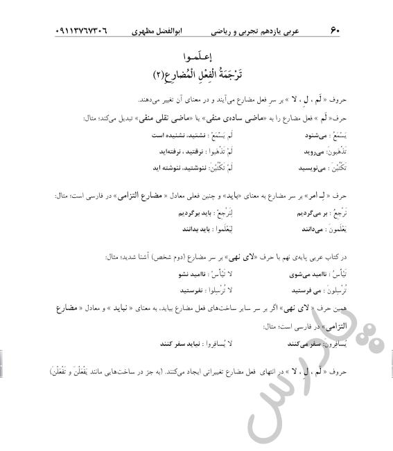 ترجمه بخش اعلمو درس6 عربی یازدهم