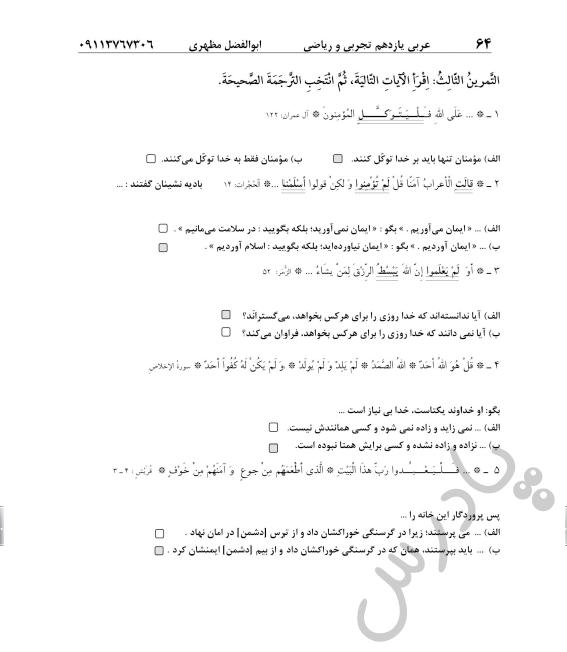 حل تمرین 3 درس6 عربی یازدهم