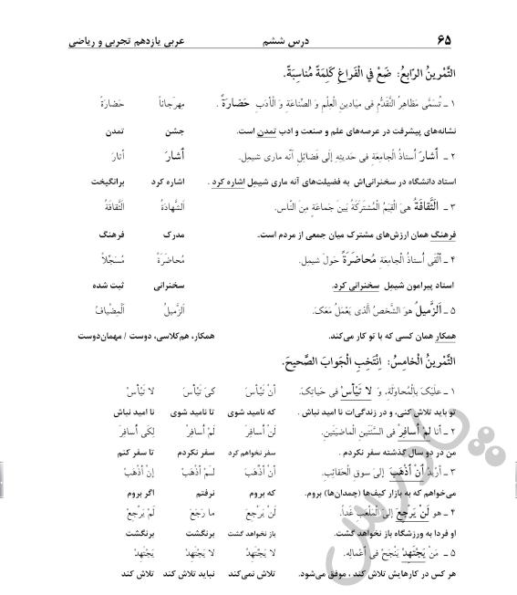 حل تمرین 4و5 درس6 عربی یازدهم