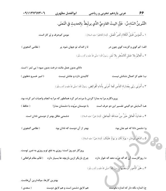 حل تمرین6 درس6 عربی یازدهم
