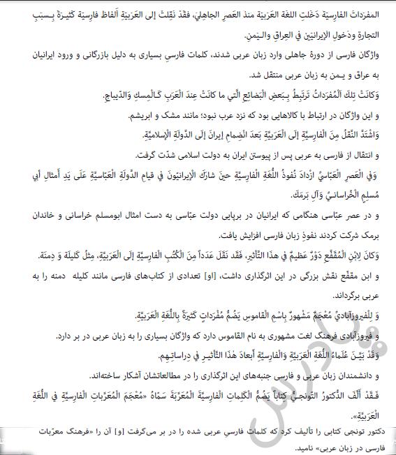 ترجمه درس7 عربی یازدهم