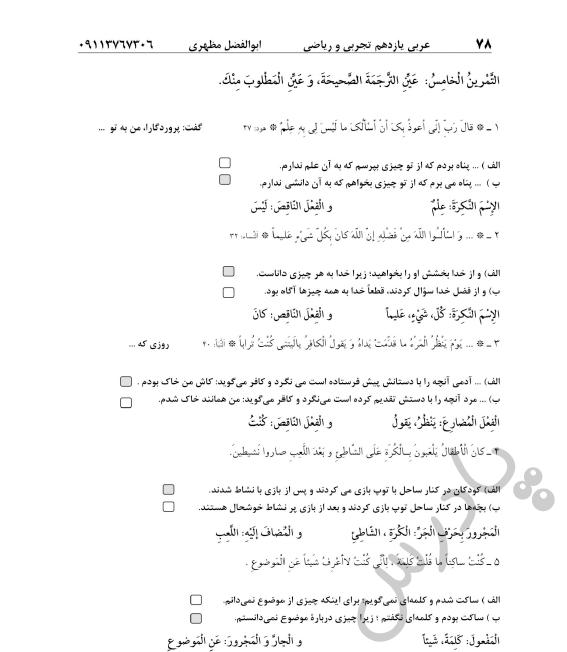 حل تمرین 5 درس7 عربی یازدهم