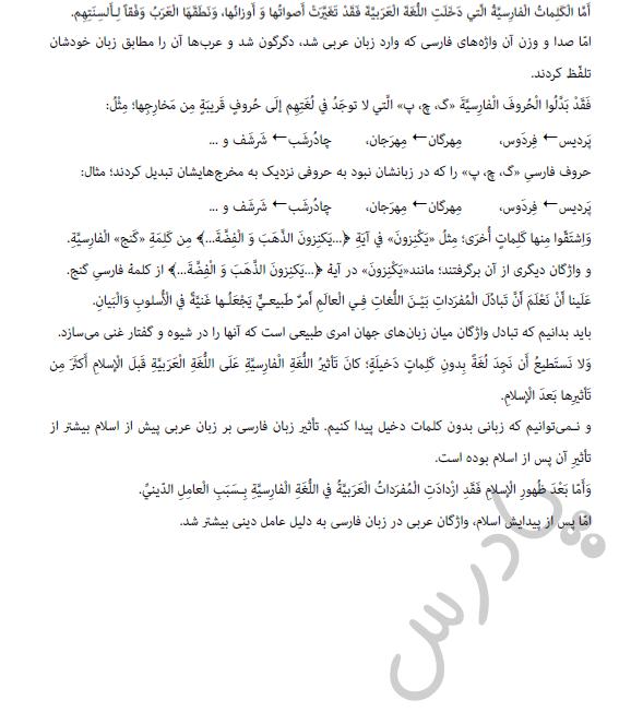 ادامه ترجمه درس7 عربی یازدهم