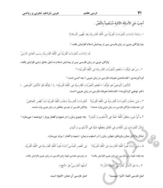 جواب سوالات متن درس7 عربی یازدهم