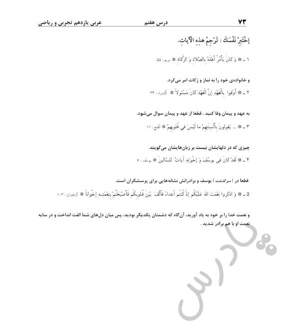 حل اختبر نفسک درس7 عربی یازدهم