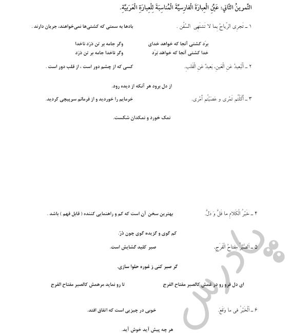 حل تمرین دوم درس 7 عربی یازدهم