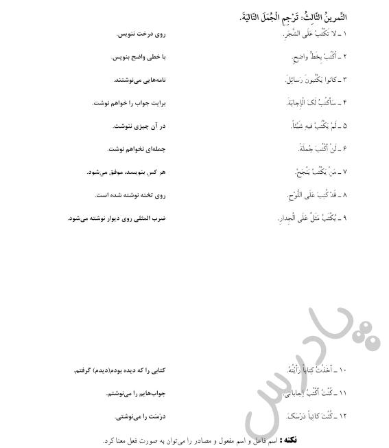 حل تمرین سوم درس 7 عربی یازدهم