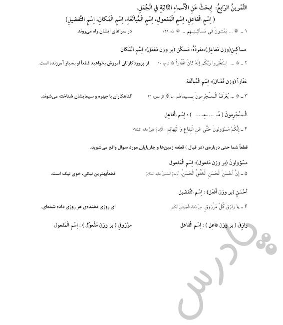حل تمرین 4 درس7 عربی یازدهم