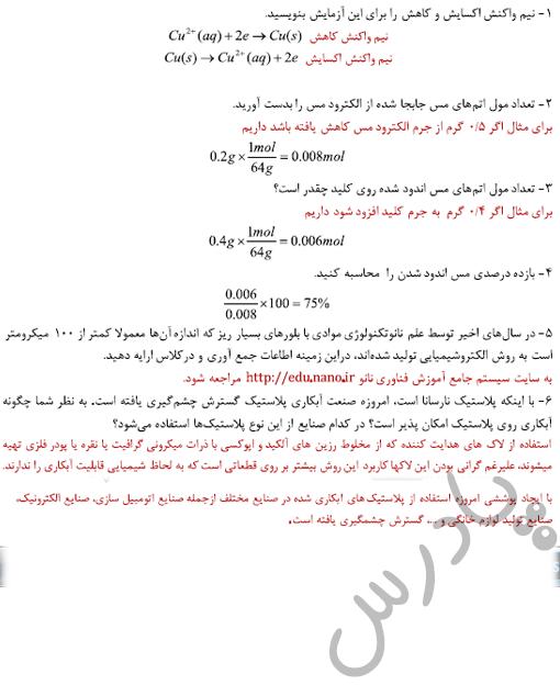 حل پرسش و فعالیت تکمیلی آزمایش 19 آزمایشگاه علوم یازدهم