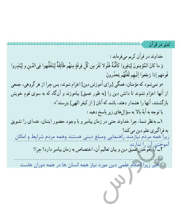 جواب تدبر در قرآن درس10 دین و زندگی یازدهم