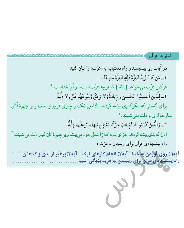 پاسخ تدبر در قرآن درس11 دینی یازدهم