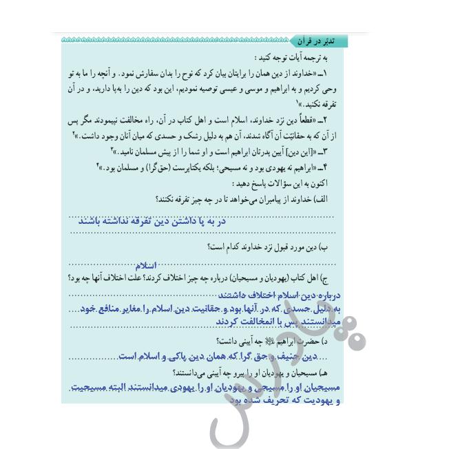 پاسخ تدبر در قرآن درس 2 تاریخ یازدهم