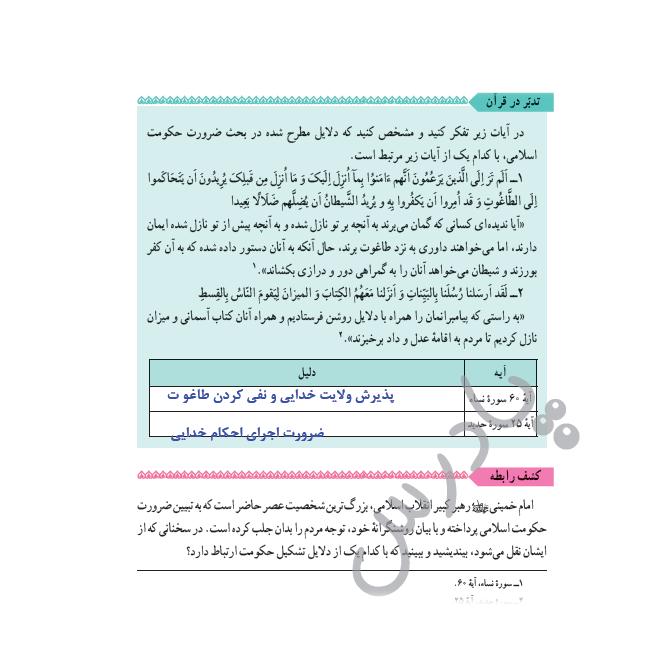 پاسخ تدبر در قرآن درس4 دینی یازدهم