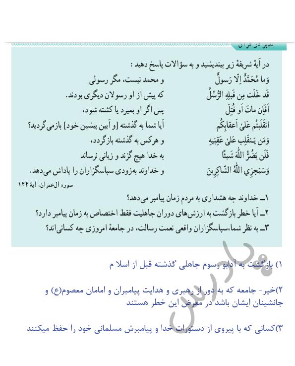 پاسخ تدبر در قرآن درس7 دینی یازدهم