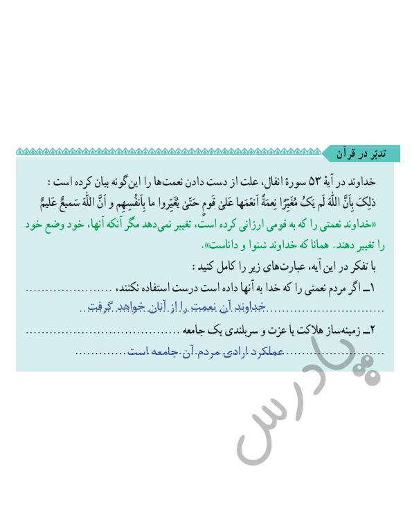 پاسخ تدبر در قرآن درس9 دینی یازدهم