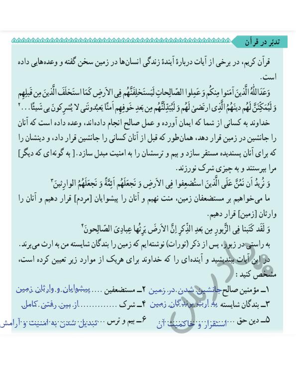 جواب تدبر در قرآن درس9 دینی یازدهم