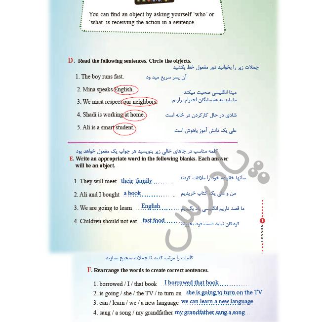 حل تمرین صفحه 43 درس 1 زبان یازدهم