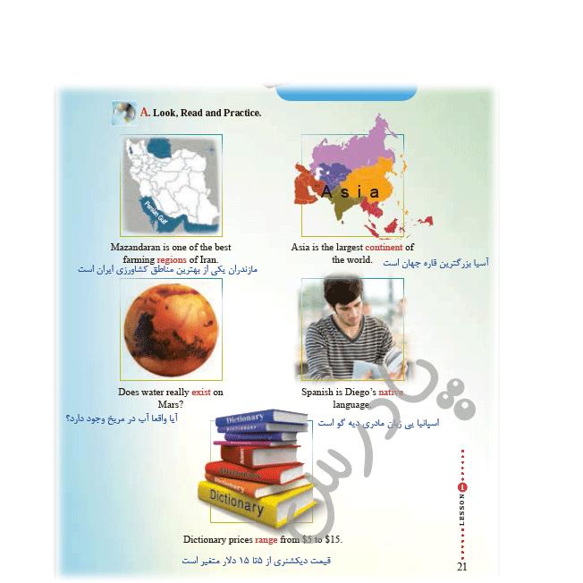 حل تمرین صفحه 21 درس 1 زبان یازدهم
