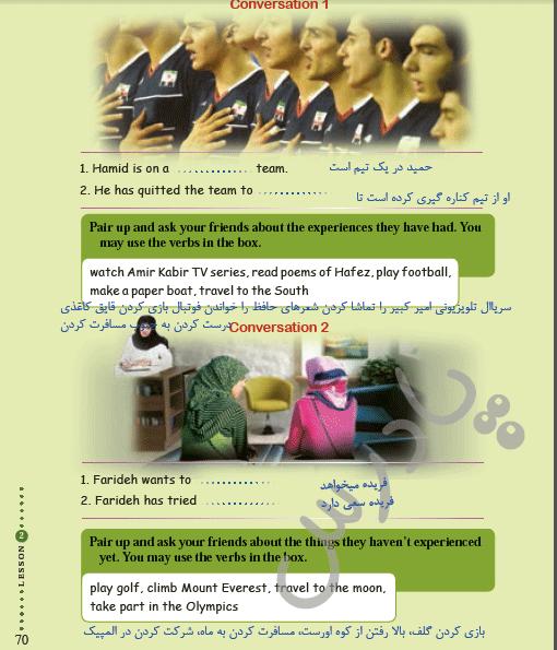 ترجمه صفحه 70 درس2 زبان یازدهم