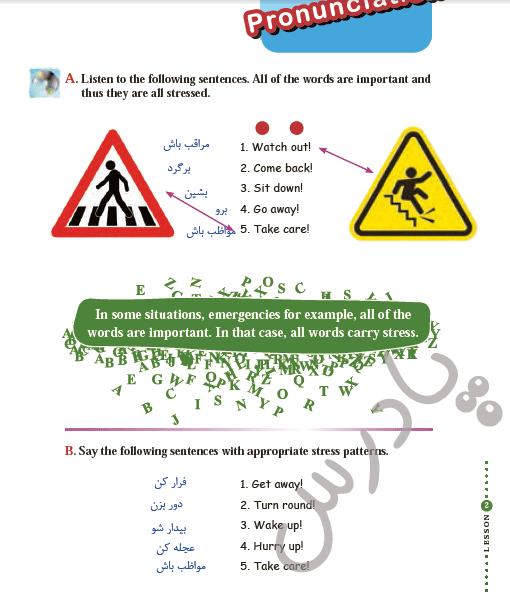 ترجمه صفحه 71 درس2 زبان یازدهم