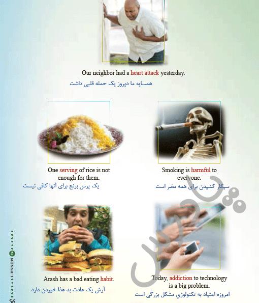 ترجمه صفحه56 درس2 زبان یازدهم