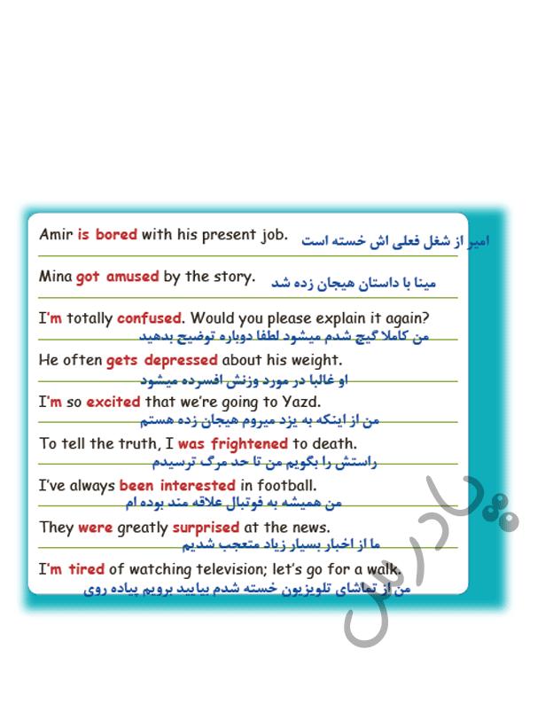 ترجمه صفحه 98 درس3 زبان یازدهم