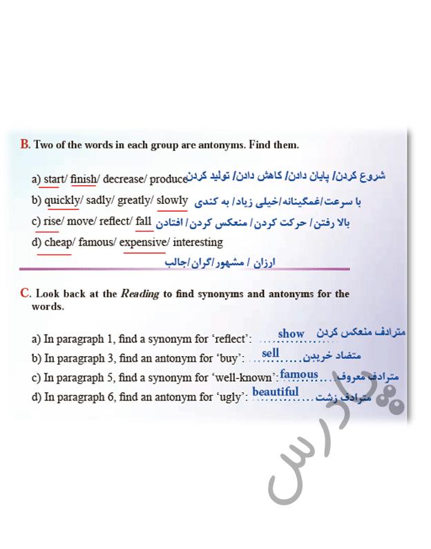 حل تمرین صفحه 94 درس3 زبان یازدهم