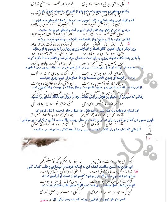معنی شعر درس 1 فارسی یازدهم
