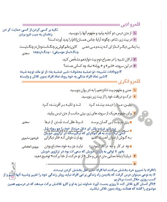 پاسخ قلمرو ادبی و فکری درس 1 فارسی یازدهم