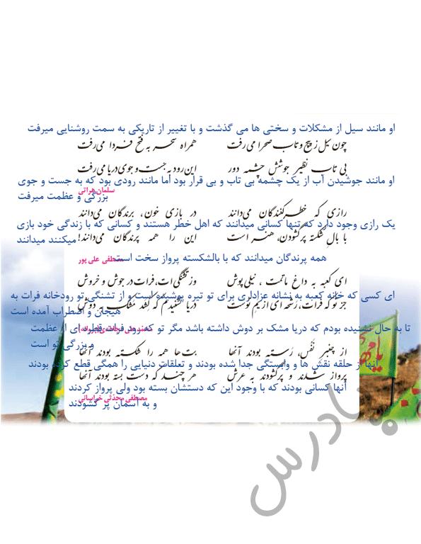 معنی شعر درس 10 فارسی یازدهم